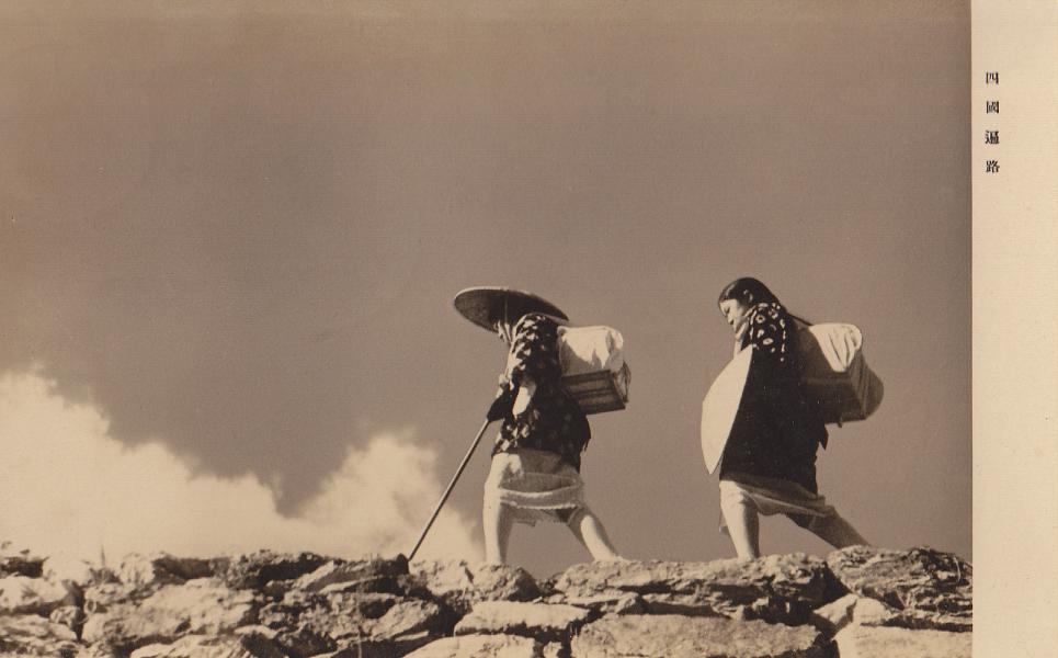 1938 Henro Postcard