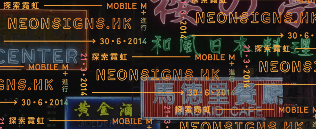 NEONSIGNS_HK