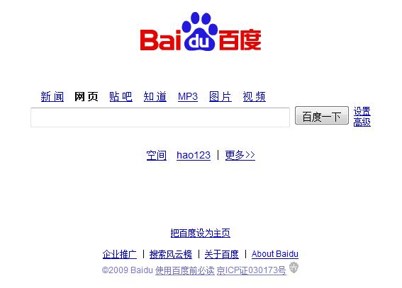 Chinese Web 2 0 Clones – Xiaonei, YouKu, Fanfou, YuPoo, Everydo