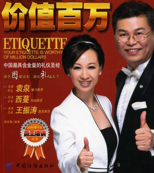 Chinese Business Etiquette Book - Cover