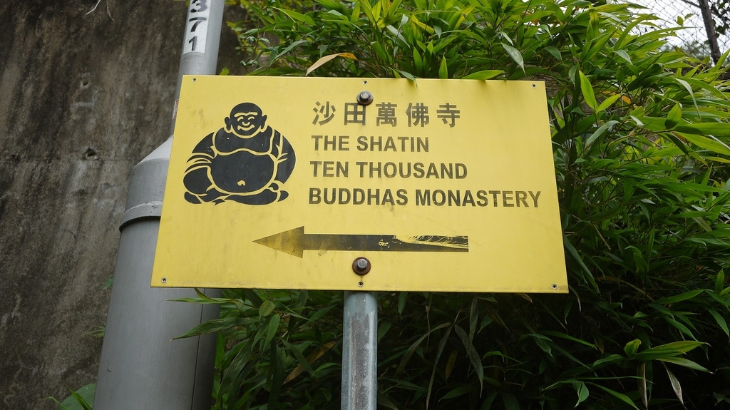 The Shatin Ten Thousand Buddhas Monastery