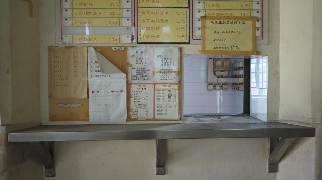 Canteen Window