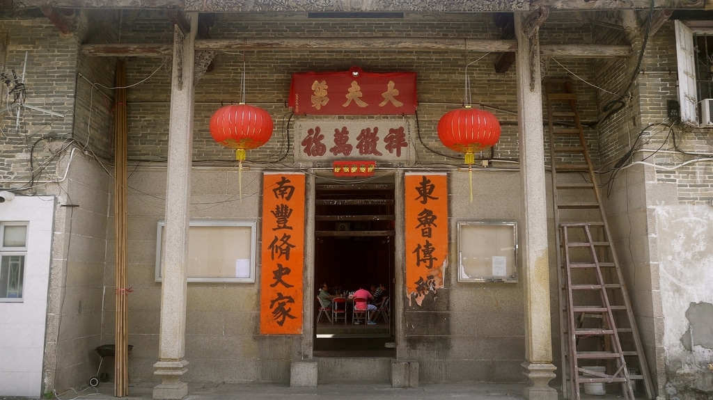 Tsang Tai Uk Ancestral Hall