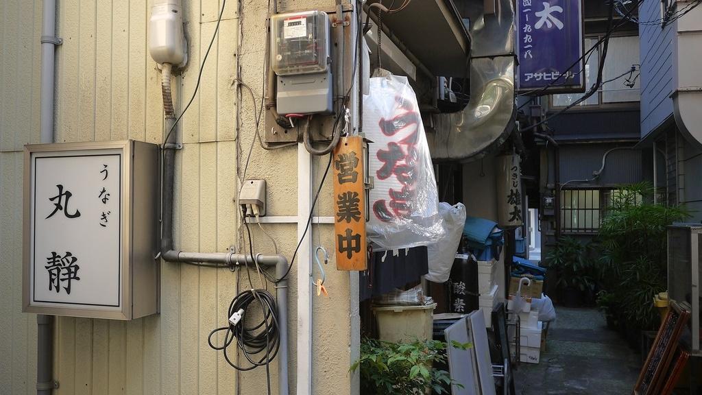 Unagi Restaurant