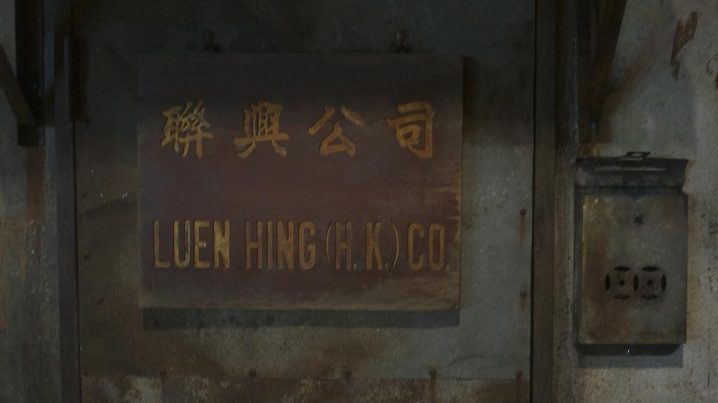 Luen Hing (H.K.) Co.