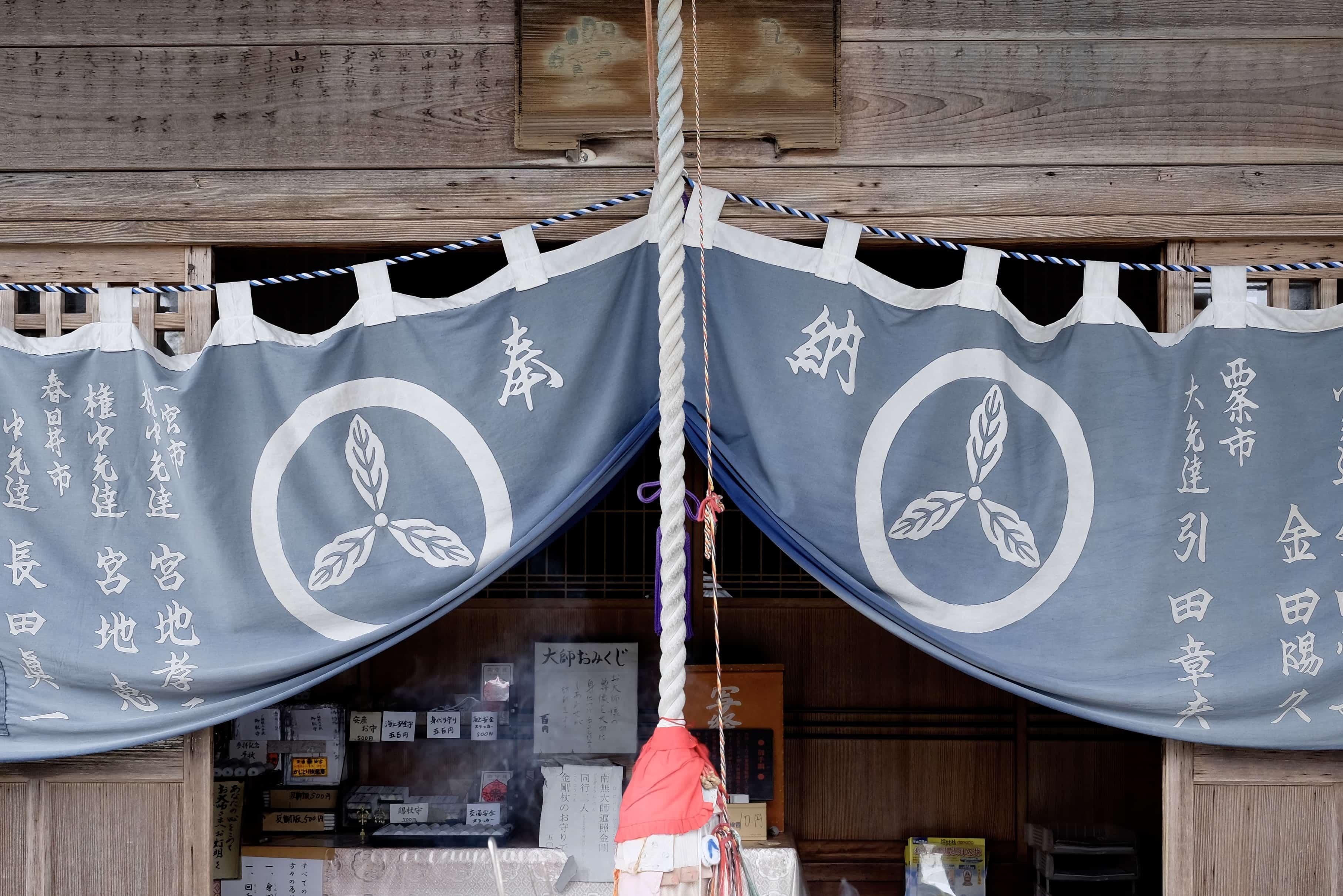 Shinshō-ji