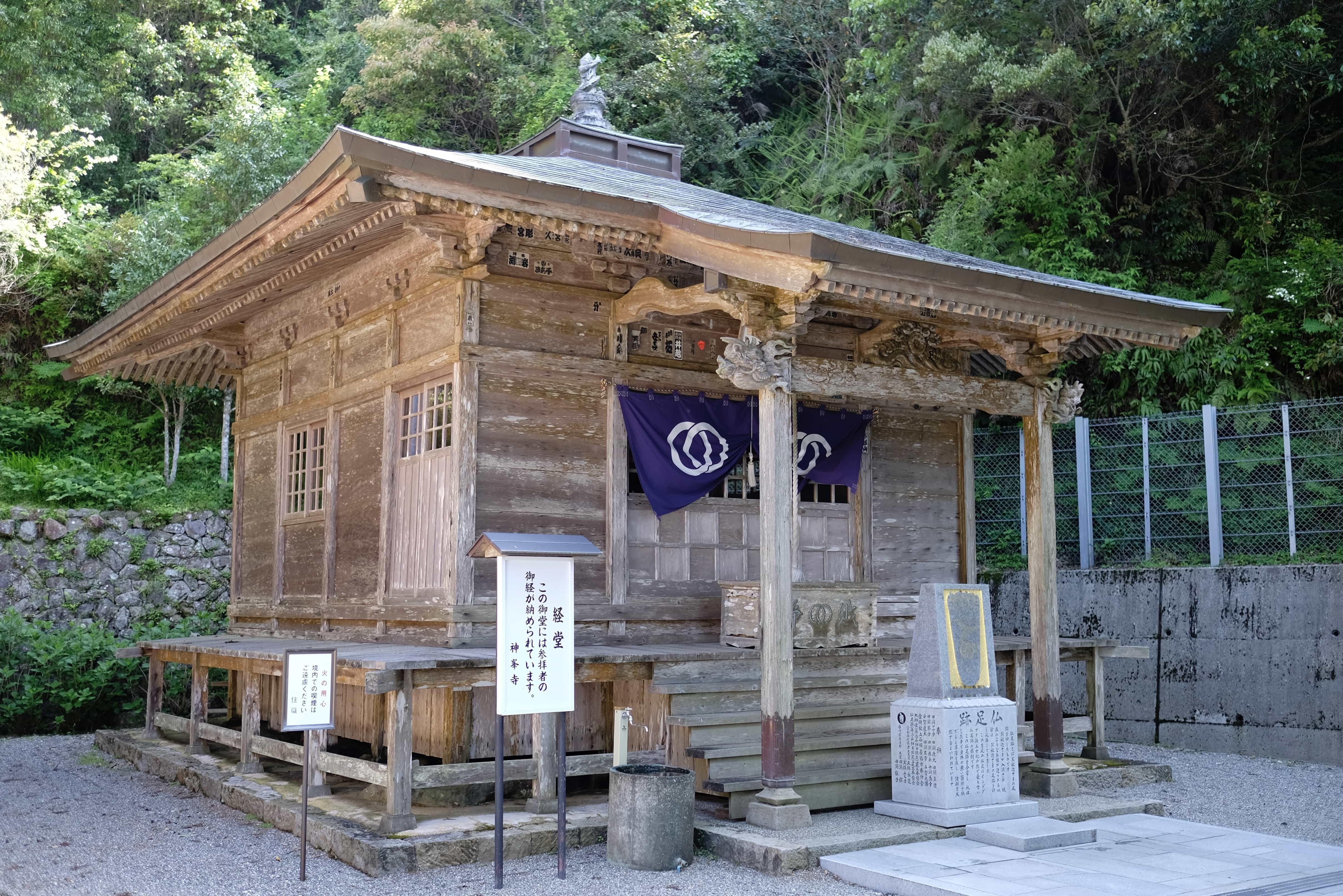 Kōnomine-ji