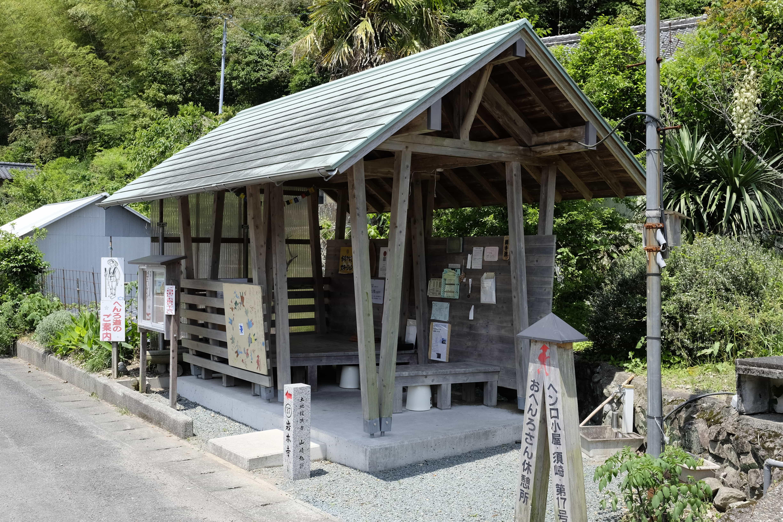 Susaki henro hut