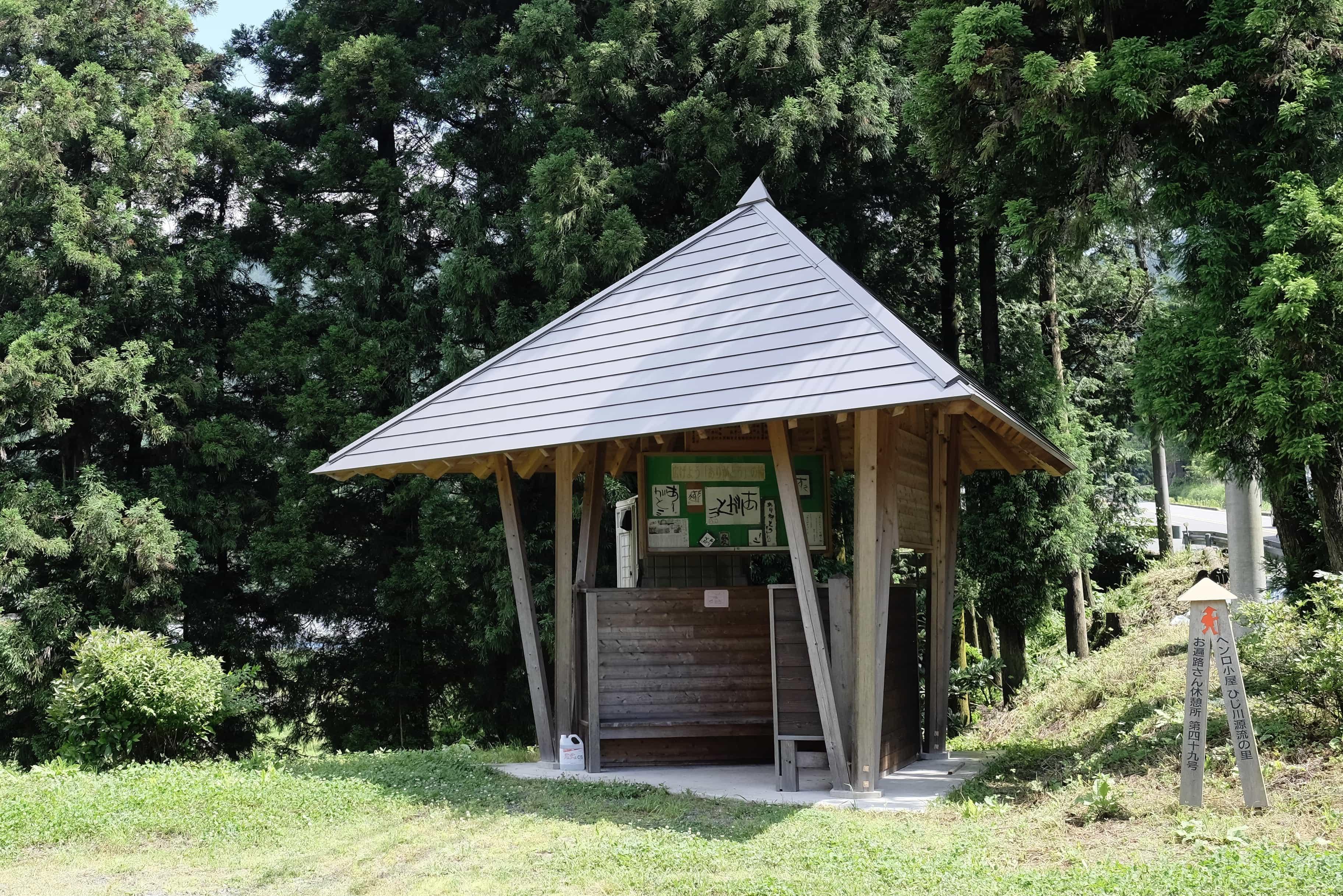Hijikawa Genryūnosato Hut