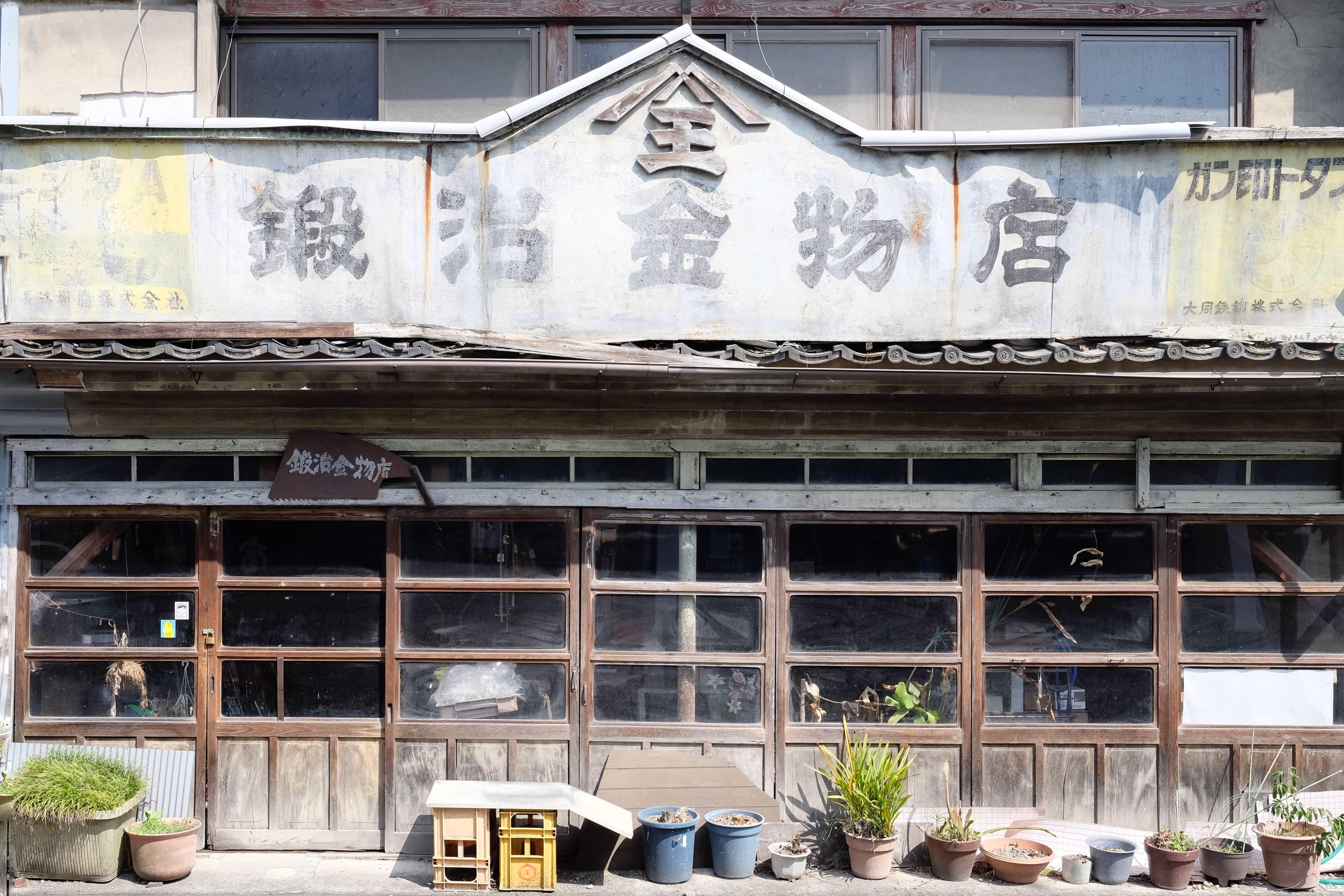 Uchiko shopfront