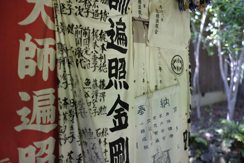 Jōruri-ji Temple
