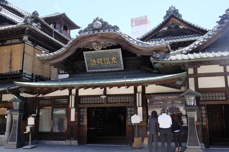 Dōgo Onsen Entrance