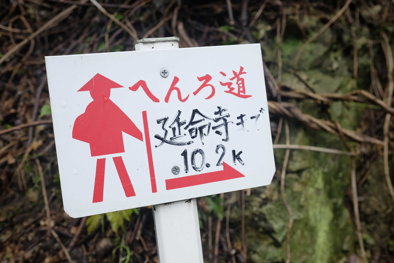 10.2km henro sign