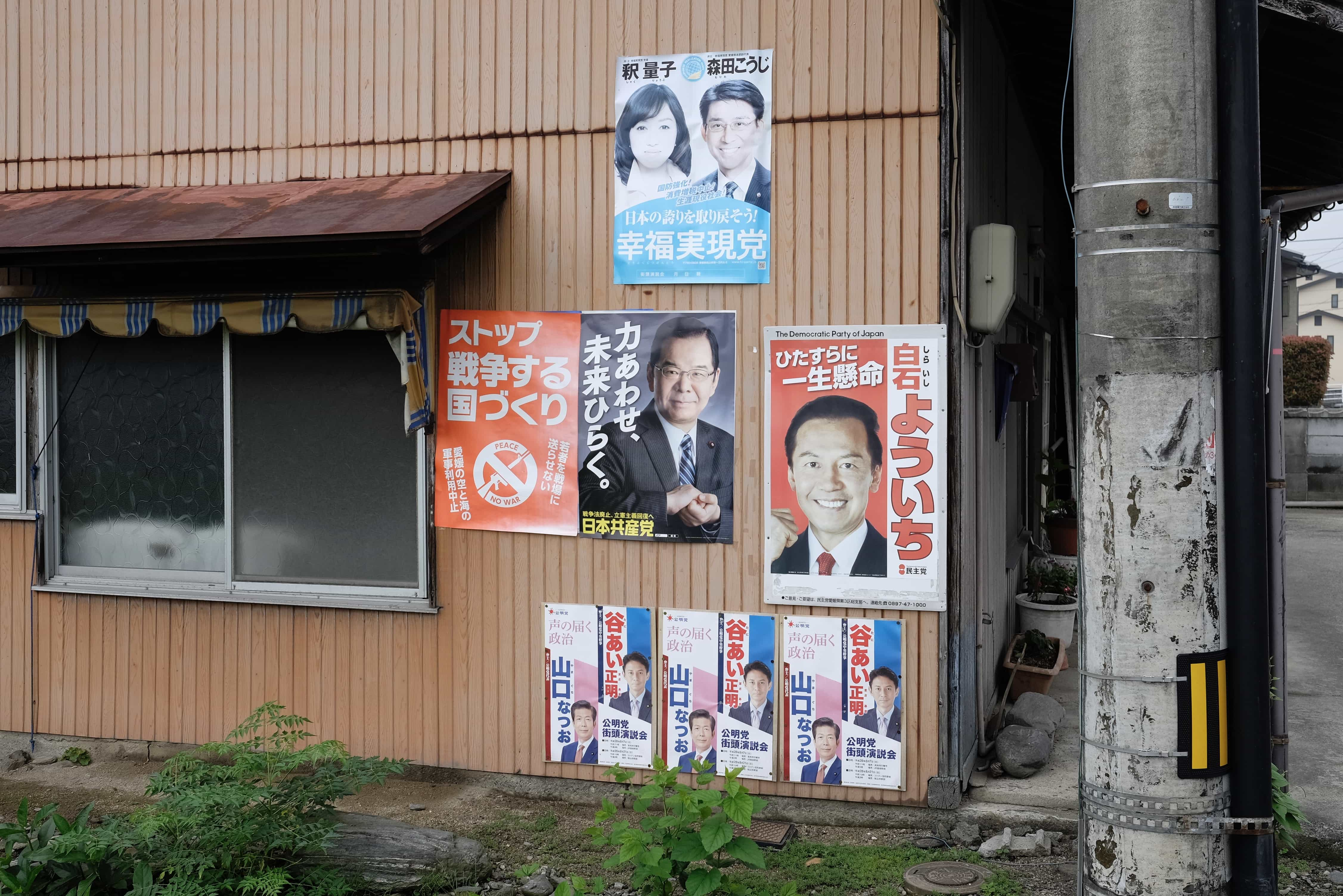 Japanese political posters