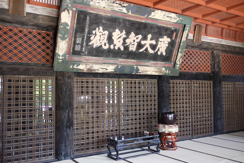 Inside Yashima-ji Main Hall