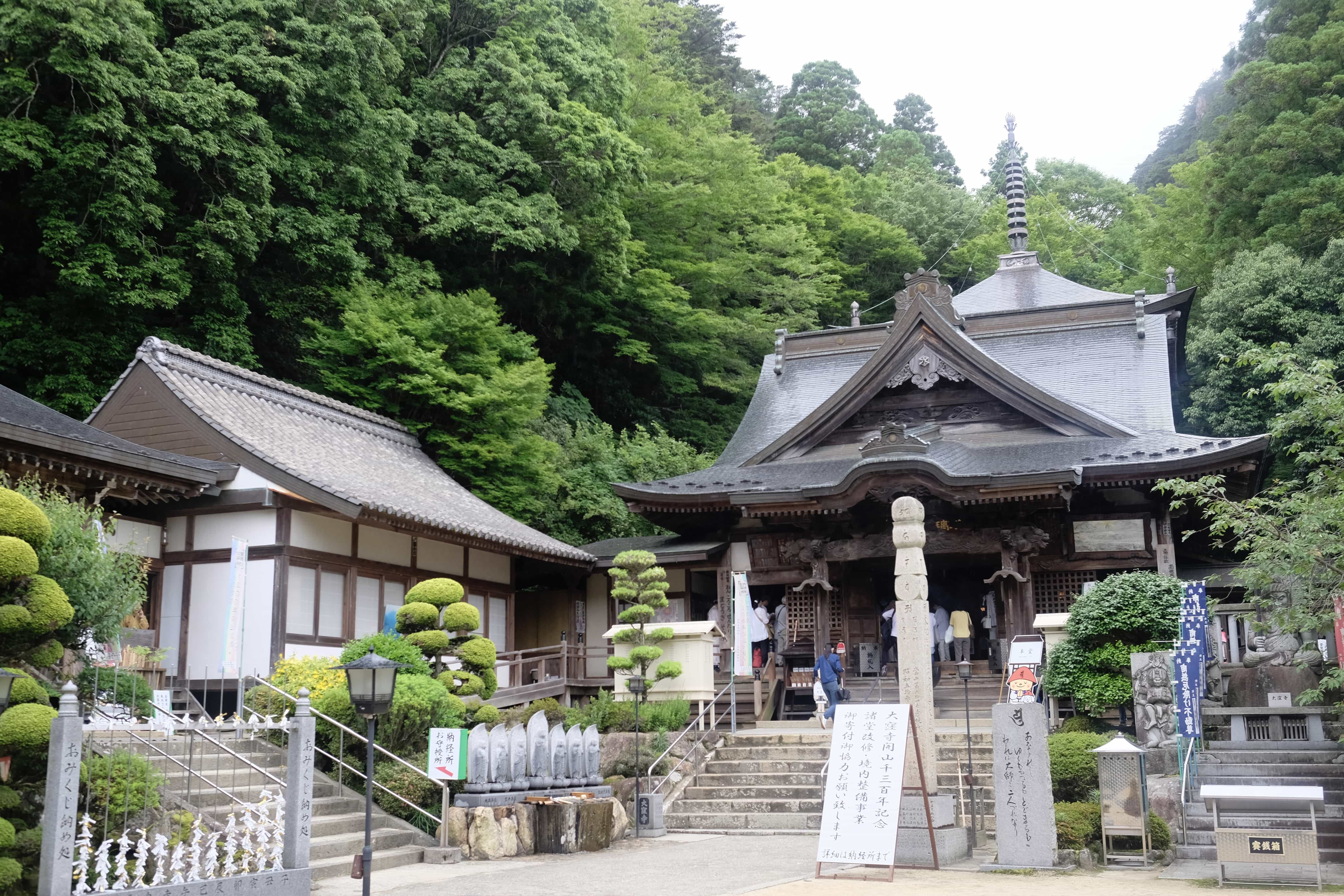 Ōkubo-ji Temple