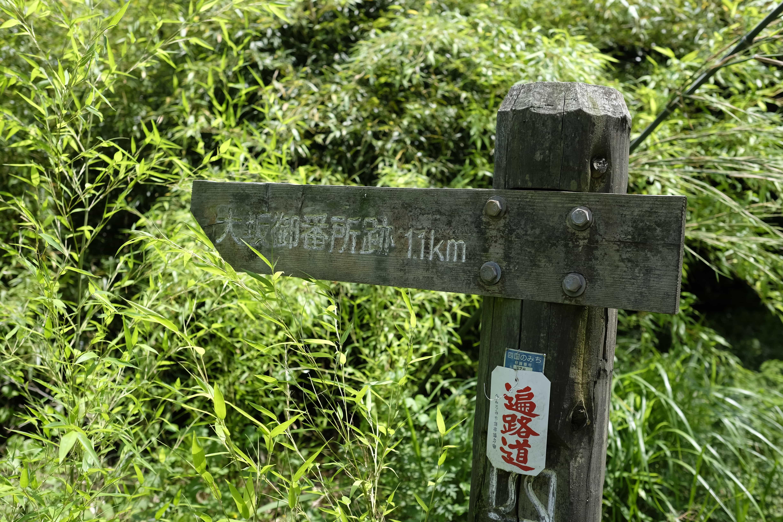 Ōsaka-tōge Pass Sign