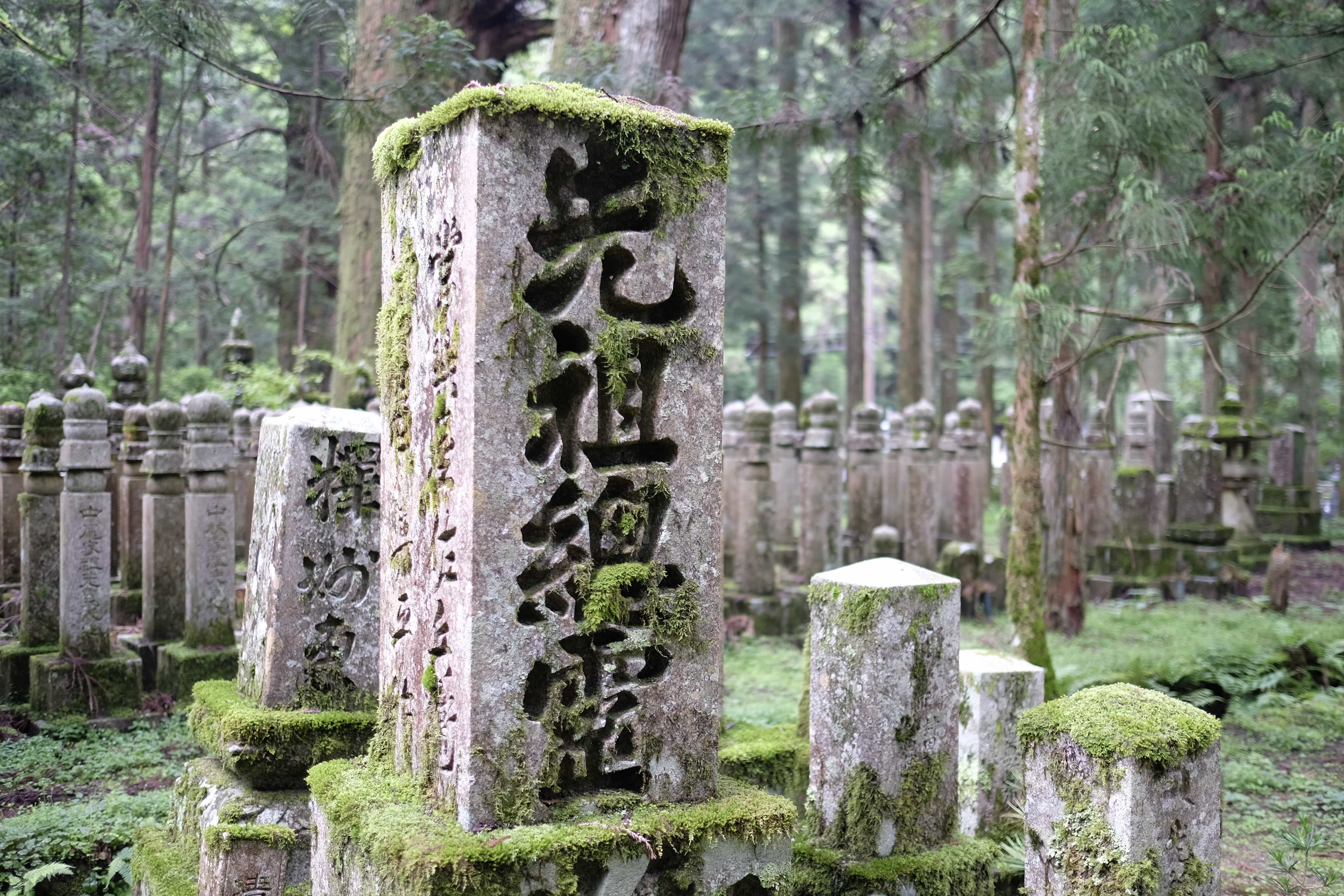 Tombstone in Okunoin Cemetery
