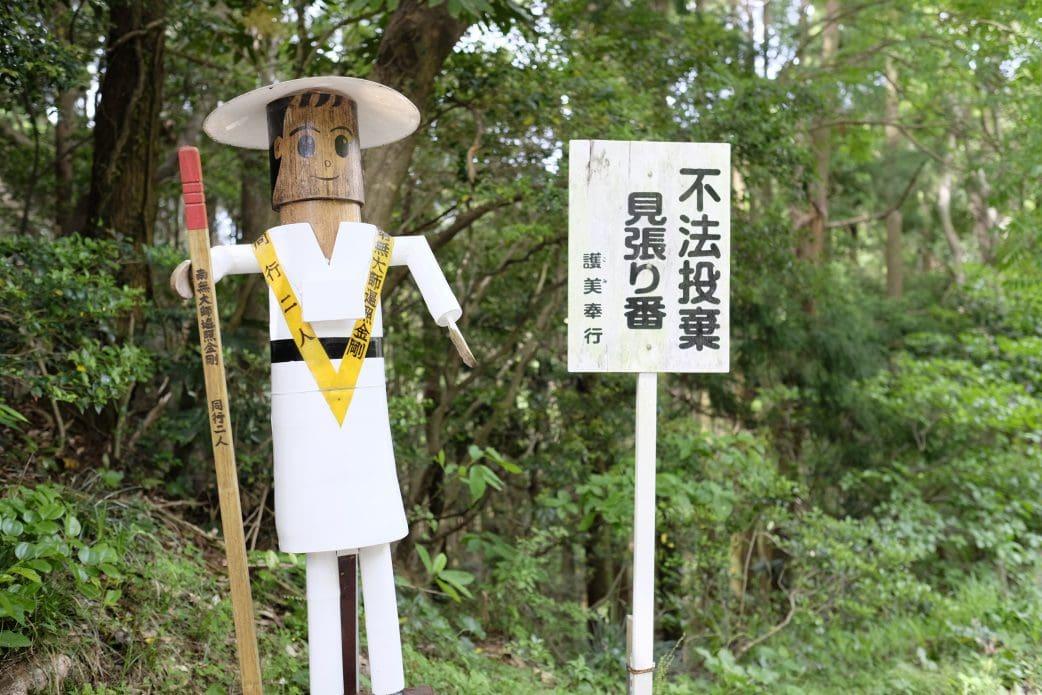 Bamboo Henro Man