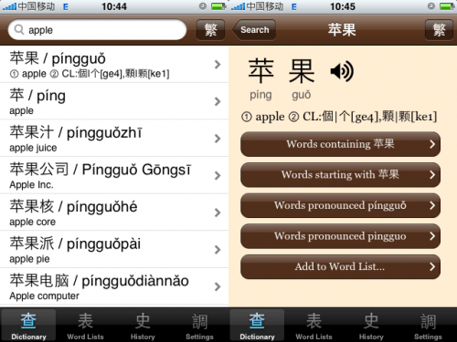 Qingwen iPhone Dictionary App