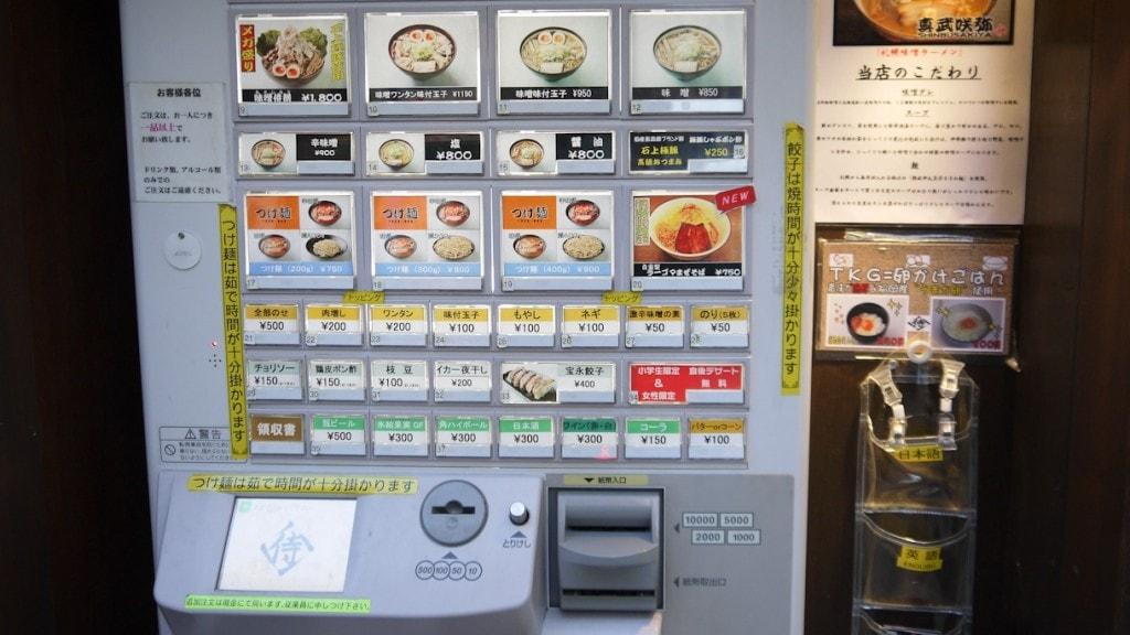 Japan Restaurant Ticket Machine