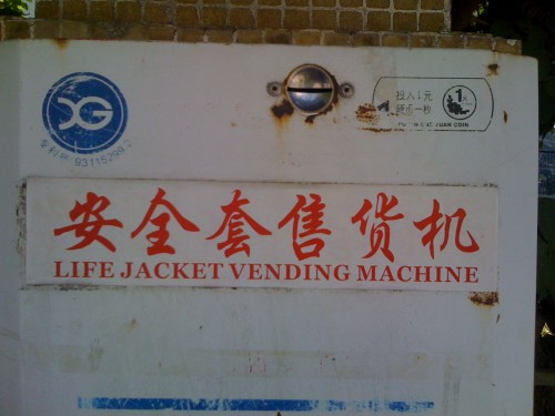 Life Jacket (Condom) Vending Machine