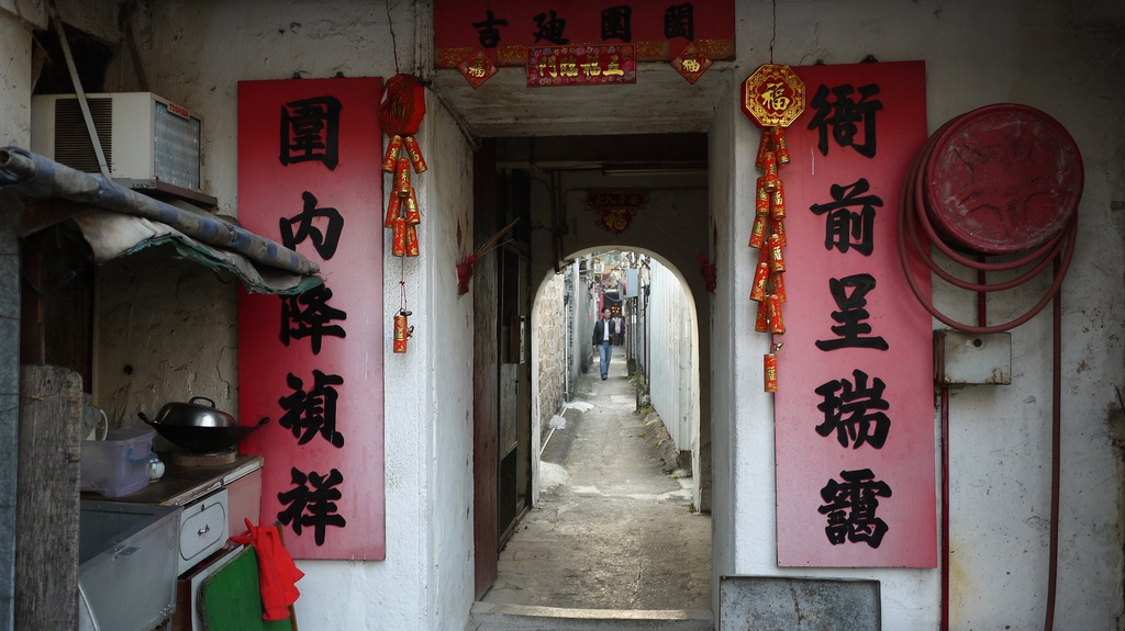 Nga Chin Wai Walled Village Gateway