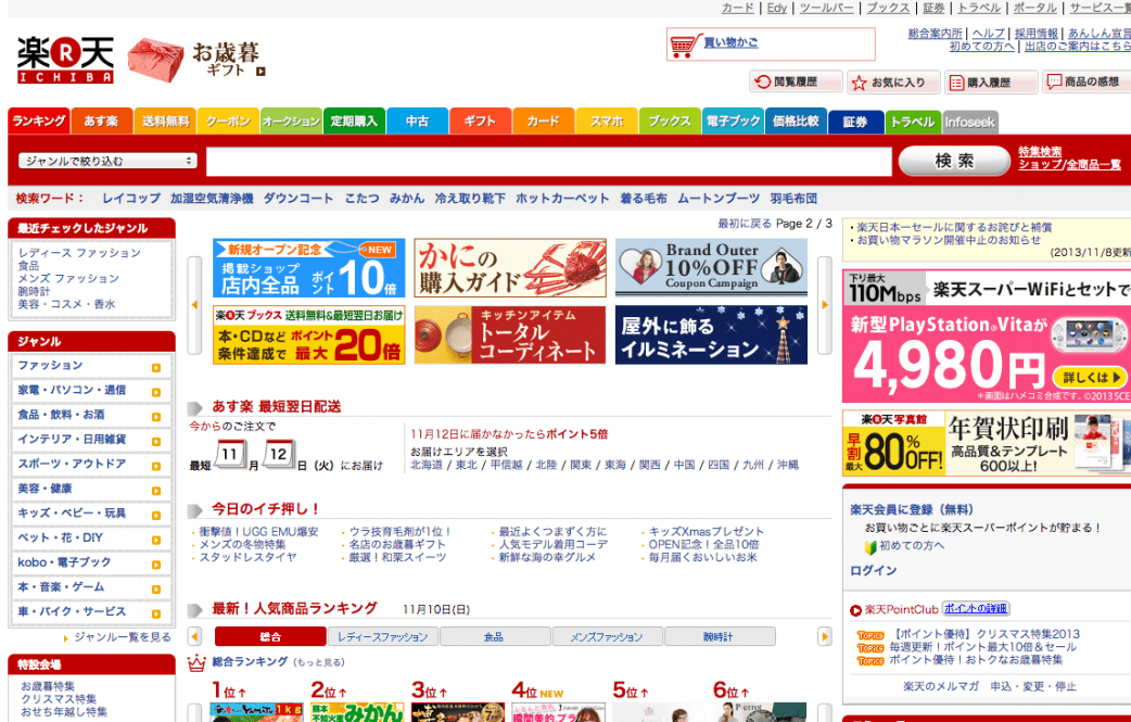 Japanese Websites With Poor Design