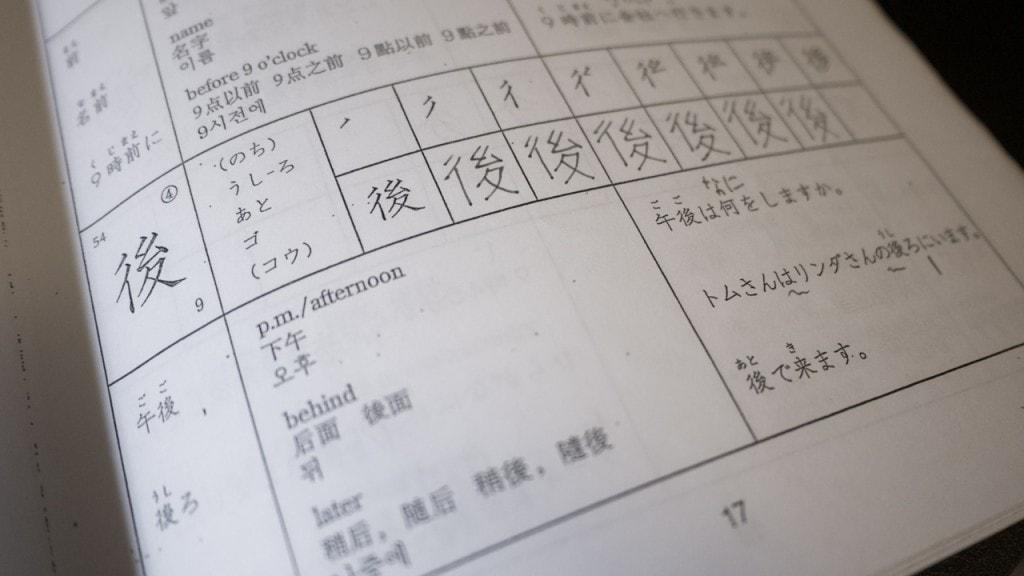 Rote Learning Kanji
