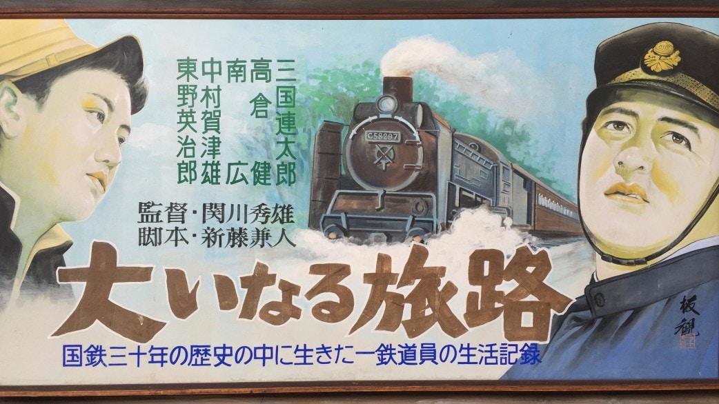 Sawai Station Poster