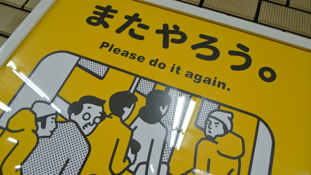 Please do it again - Tokyo metro poster