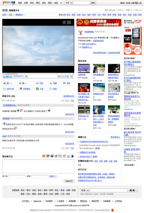 Youku Video